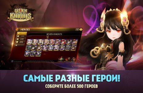 Скриншот Seven Knights