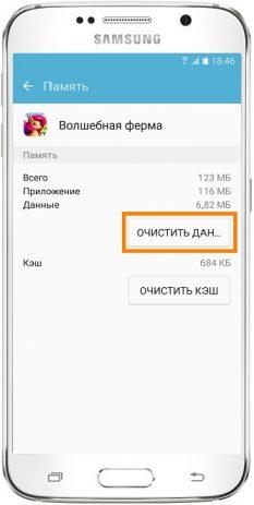 Как удалять приложения на Android правильно