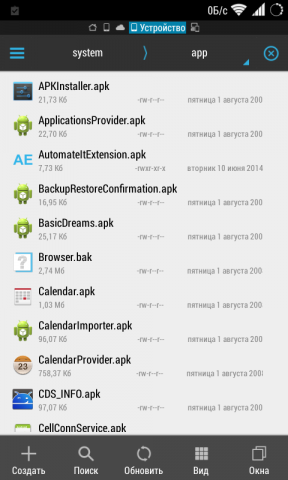 Программа на андроид для открытия файлов ворд