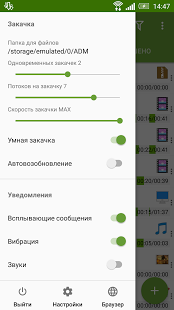 Скриншот Advanced Download Manager 2