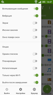 Скриншот Advanced Download Manager 3