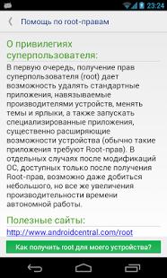 Скриншот удаление системных приложений
