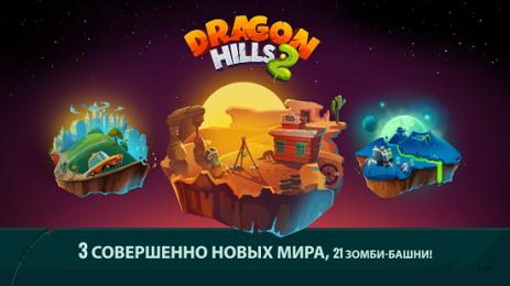 Скриншот Dragon Hills 2