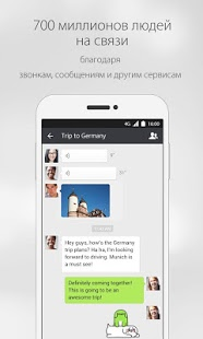 WeChat | Android