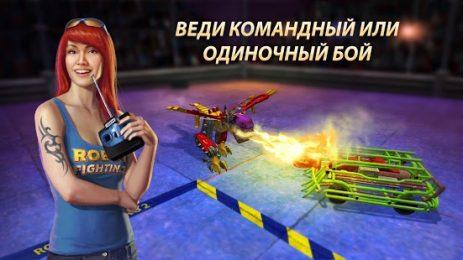 Скриншот Бои роботов 2 - Миниботы