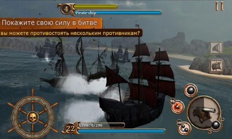 Скриншот Ships of Battle Age of Pirates