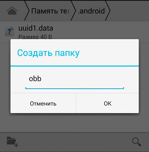 Как Найти Sdcard/Android/Obb/