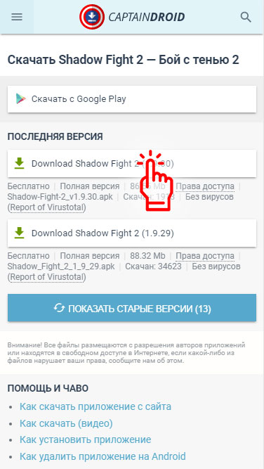 Как скачать приложение с сайта