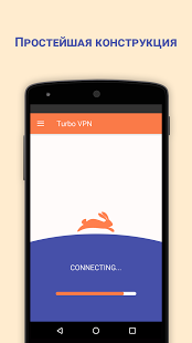Скриншот Turbo VPN 0