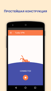 Скриншот Turbo VPN 2
