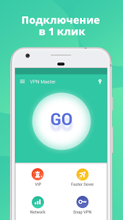 Скриншот VPN Master 1
