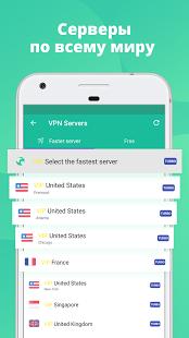 Скриншот VPN Master 2