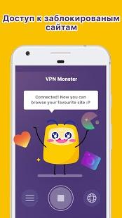 Скриншот VPN Monster – free unlimited & security VPN proxy