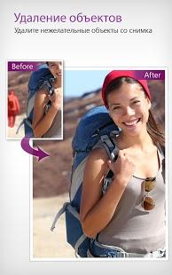 Скриншот YouCam Perfect- фоторедактор & селфи-камера