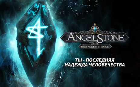 Скриншот Angel Stone