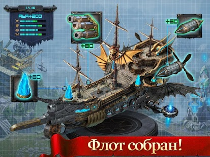 Скриншот Age of Kings: Skyward Battle