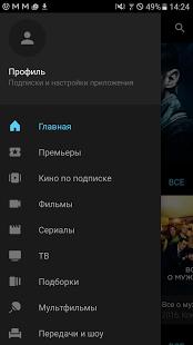 Скриншот MEGOGO – Кино и ТВ