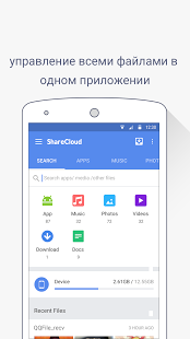Скриншот ShareCloud