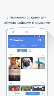 ShareCloud (Share Apps) | Android
