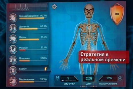 Скриншот Bio Inc – Biomedical Plague