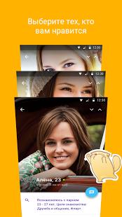 Скриншот знакомства онлайн
