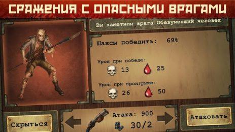Скриншот Day R Survival