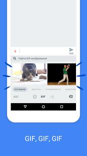 Gboard - Google Клавиатура | Android
