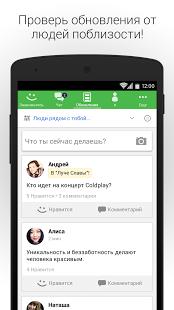 Скриншот MeetMe – Устраивайте видео трансляции и общайтесь!