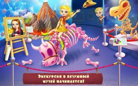 Скриншот День Безумного музея!