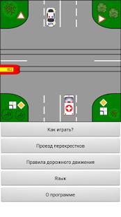 Скриншот Тренажер ПДД: Перекрестки
