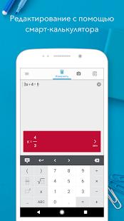 Скриншот Photomath – камера-калькулятор