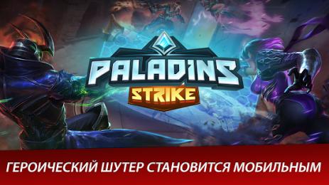 Скриншот Paladins Strike