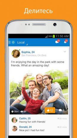 Скриншот SKOUT: знакомство-беседа-друг