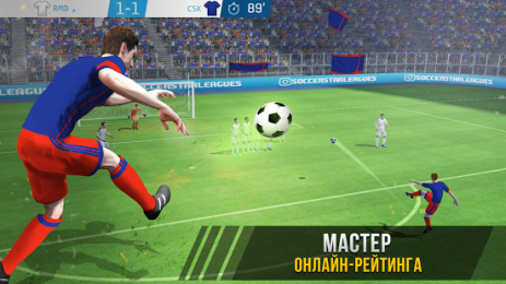Скриншот Soccer Star 2017 Top Leagues