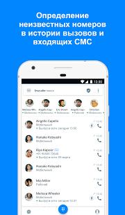 Поиск и спам блок с Truecaller   Android