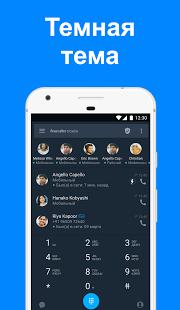 Скриншот Поиск и спам блок с Truecaller 3