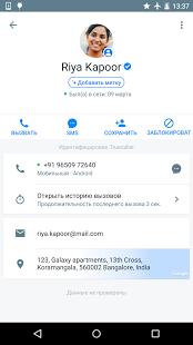 Скриншот Поиск и спам блок с Truecaller