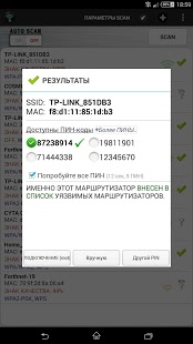 Скриншот Wifi WPS Unlocker