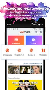 Скриншот VivaVideo: Лучший видеоредактор Best Video Editor