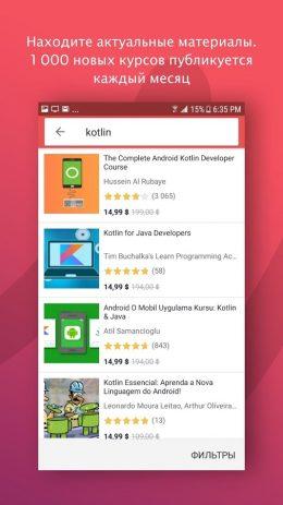 Скриншот Udemy,  Курсы он- лайн
