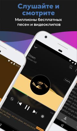 Скриншот SoundHound – поиск и воспроизведение музыки