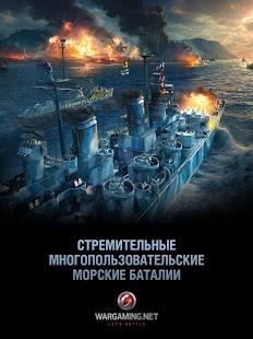 Скриншот World of Warships Blitz