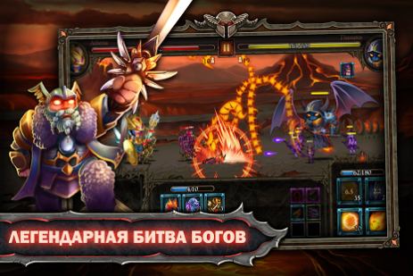 Скриншот Epic Heroes