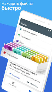 Скриншот Files Go от Google: управление файлами на телефоне