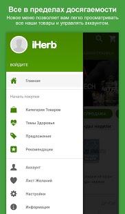 Скриншот iHerb 1