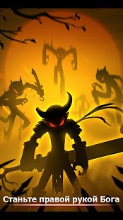 Скриншот League of Stickman Free-Shadow