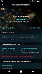 Скриншот Mass Effect: Andromeda APEX HQ