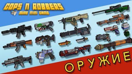 Скриншот Cops N Robbers – FPS Mini Game