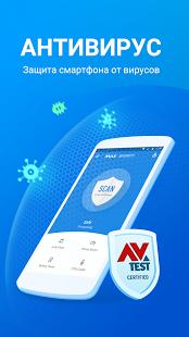 Скриншот Антивирус, Очистка, Удалить Вирусы - MAX Security