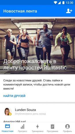 Скриншот Runtastic - Бег и фитнес трекер